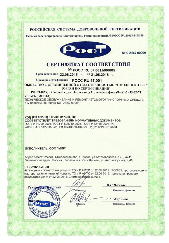 Сертификат ООО Мир